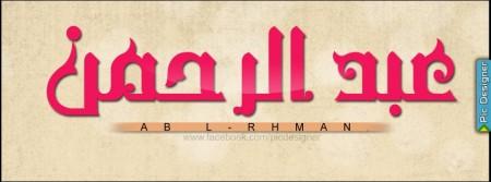 عبدالرحمن (8)