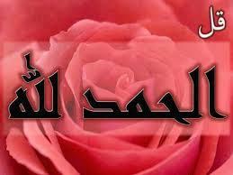 قل الحمدلله (2)