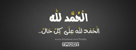 كفرات فيس بوك الحمدلله (2)