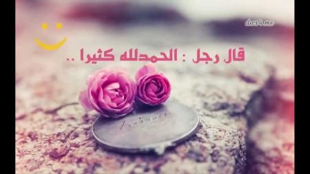لله الحمد الحمدلله (3)