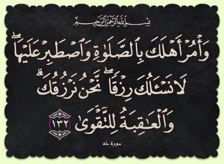 وامر اهلك بالصلاة واصطبر عليها