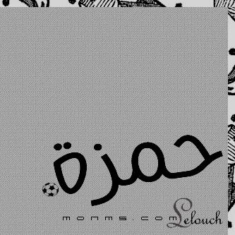 i love hamza (1)