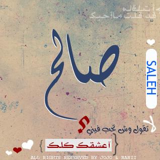 احلي صور اسم صالح (2)