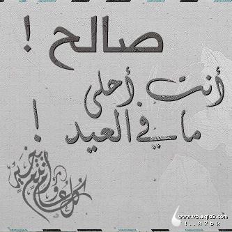 اسم صالح مكتوب علي الصور (1)