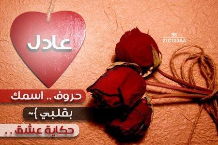 اسم عادل مكتوب علي صور (2)