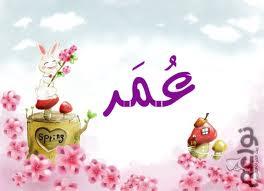 اسم عمر (3)