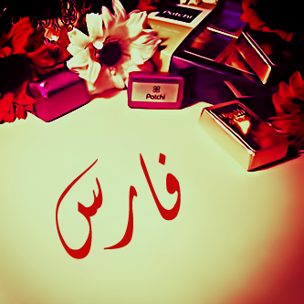 اسم فارس مكتوب علي صور (1)