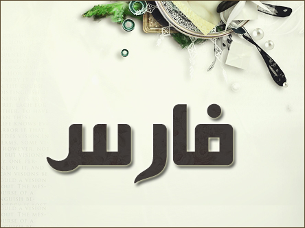 اسم فارس مكتوب علي صور (4)