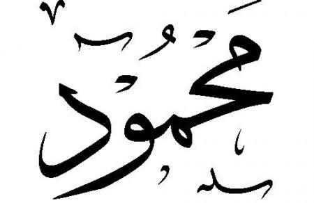 اسم محمود (4)