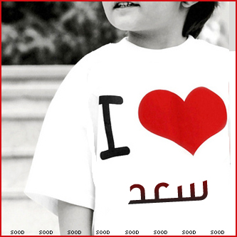 انا بحب سعد صور (1)