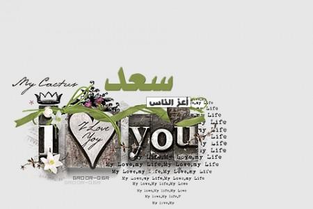 انا بحب سعد صور (2)