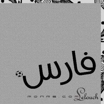 تصميمات اسم فارس (1)