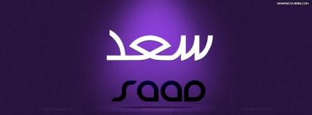 خلفيات اسم سعد (2)