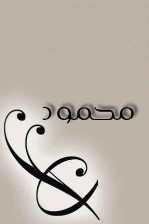 خلفيات اسم محمود (1)