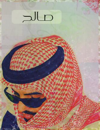 خلفيات مكتوب عليها اسم صالح (1)