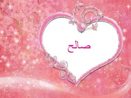 خلفيات مكتوب عليها اسم صالح (2)