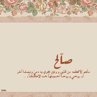 خلفيات مكتوب عليها اسم صالح (3)