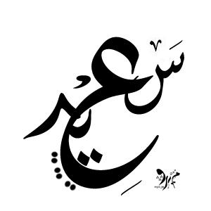 رمزيات اسم سعيد (2)