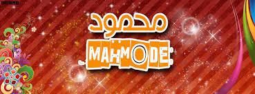 رمزيات اسم محمود (5)