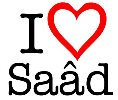رمزيات سعد (3)