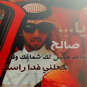 صالح (1)
