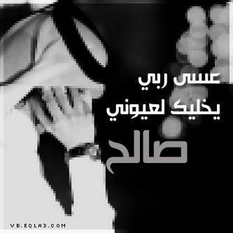 صالح (2)