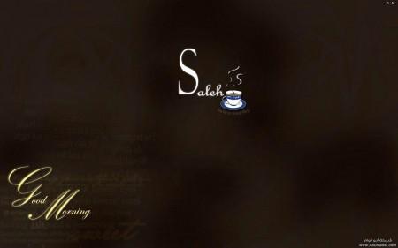 صالح (3)