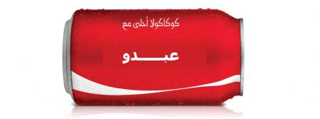 صور اسم عبدة (1)