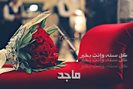 صور اسم ماجد (1)