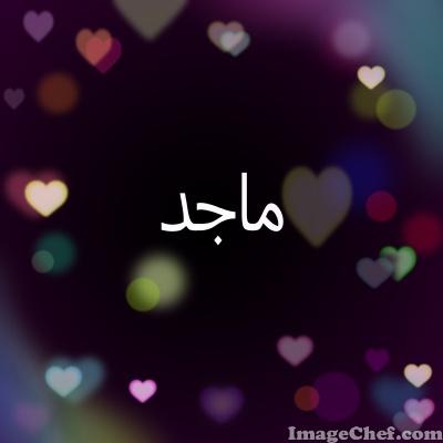 صور اسم ماجد (3)