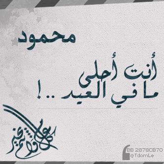 صور اسم محمود (2)