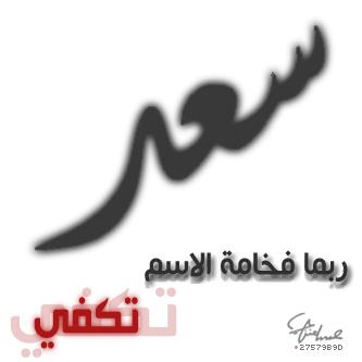 صور بأسم سعد (3)