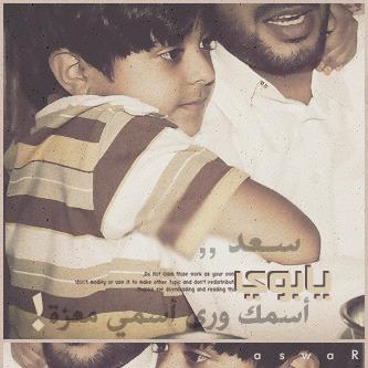 صور بأسم سعد (4)
