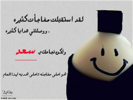 صور سعد اسماء وخلفيات رمزيات  (3)