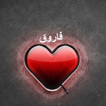 فاروق (1)