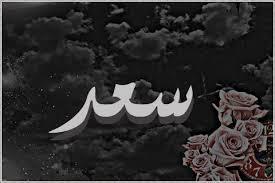 i love saad رمزيات اسم سعد (3)