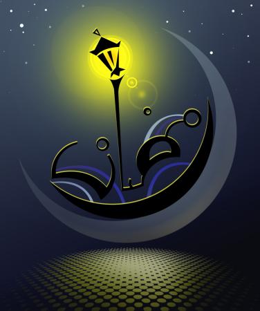 احلي صور عن رمضان (1)