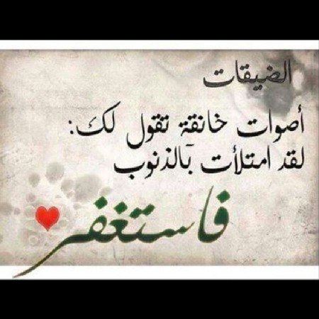 استغفر الله العظيم مكتوبة (3)