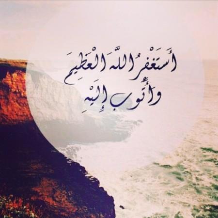 استغفر الله العظيم مكتوب علي صور (1)