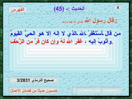 استغفر الله العظيم مكتوب علي صور (10)