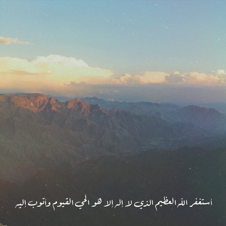 استغفر الله العظيم مكتوب علي صور (6)