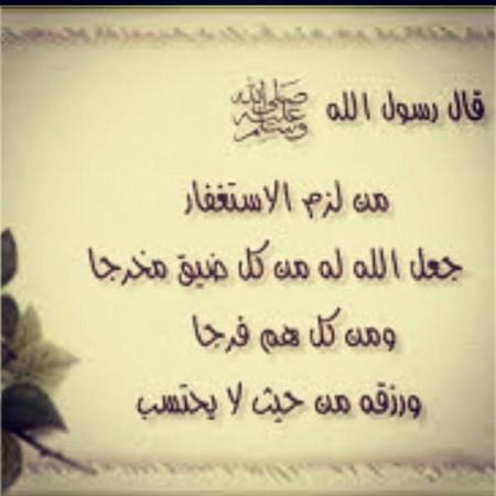 استغفر الله العظيم واتوب اليه (3)