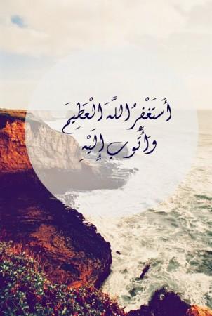 استغفر الله العظيم (1)