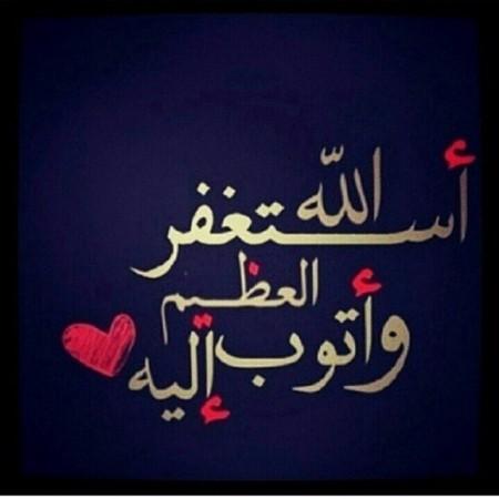 استغفر الله واتوب اليه (3)