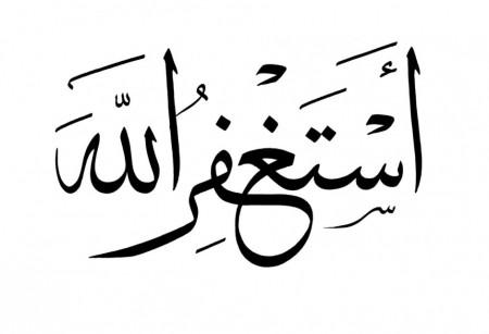 استغفر-الله (1)