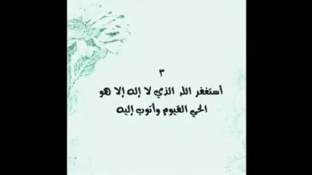 استغفر-الله (4)
