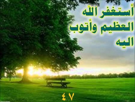 استغفر-الله (5)