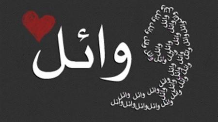 اسم وائل (2)
