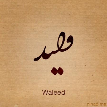 اسم وليد مكتوب علي صور (1)