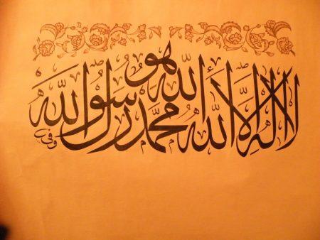 البوم صور اسلامية لا اله الا الله (4)